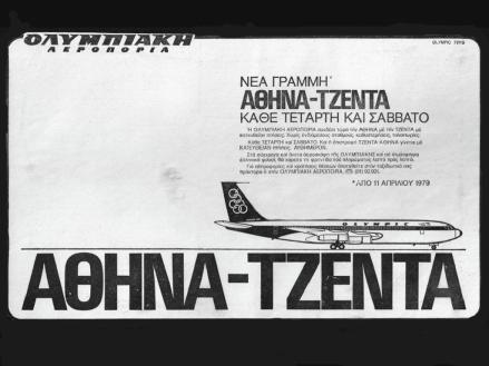 αθηνα_τζεντα_79