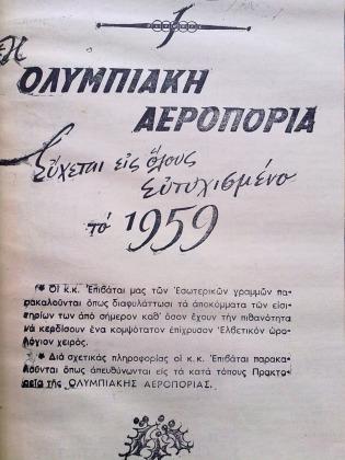 ΟΑ_1959