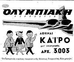 ΟΑ_1960--