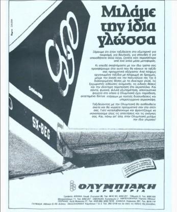 ΟΑ_1986