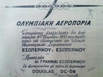 ολυμπιακη_1957
