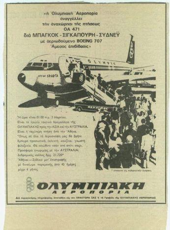 OA_1970s
