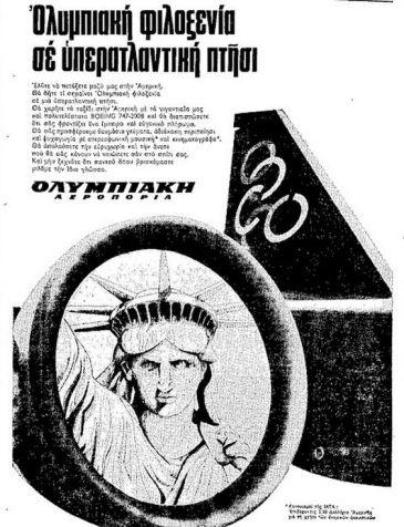 OA_1970ss