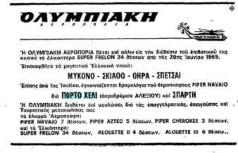 olympiaki-advertise-porto-heli-21-6-1969